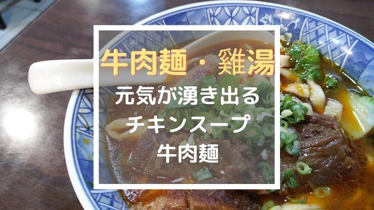 チキンスープ、牛肉麺