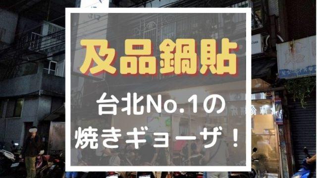 台北焼き餃子