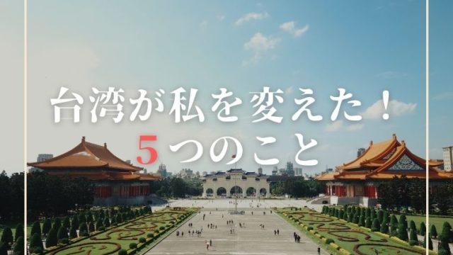 台湾での変化