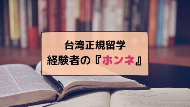 台湾正規留学
