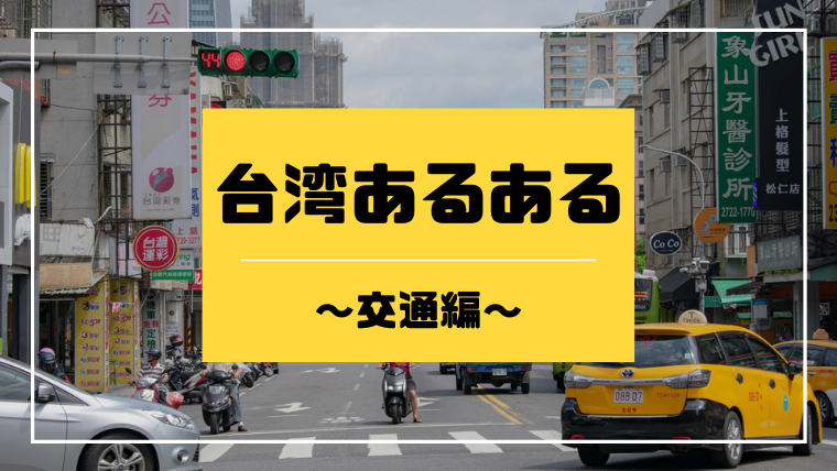 台湾あるある バイク